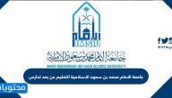 جامعة الامام محمد بن سعود الاسلامية التعليم عن بعد تدارس
