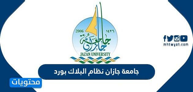 رابط جامعة جازان نظام البلاك بورد blackboard jazan university