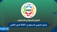 جدول الدوري السعودي 2021 الدور الثاني
