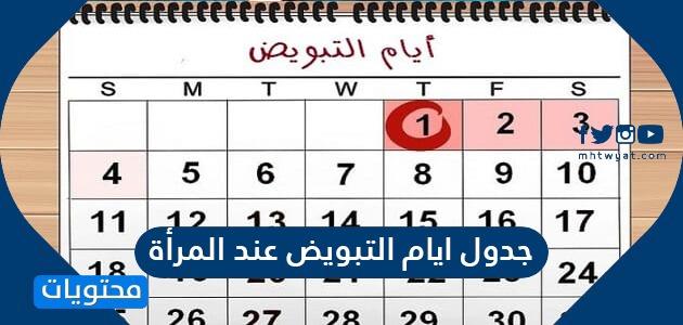 جدول ايام التبويض عند المرأة وكيفية معرفة الأيام المناسبة للحمل