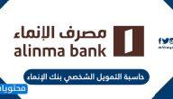 حاسبة التمويل الشخصي بنك الإنماء