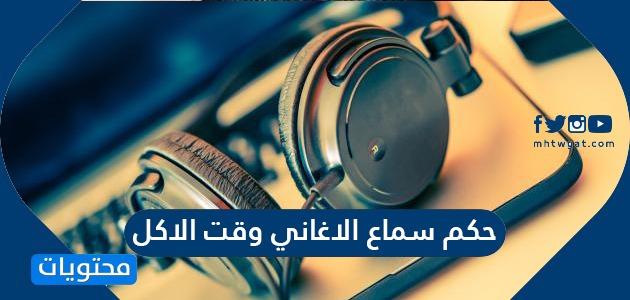 سماع الاغاني في رمضان