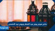 حكم صوم يوم عيد الفطر ويوم عيد الاضحى