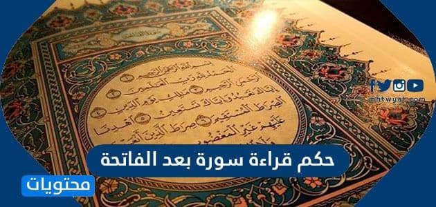 حكم قراءة سورة بعد الفاتحة