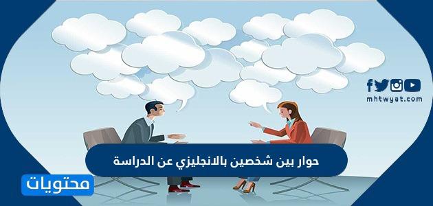 حوار بين شخصين بالانجليزي عن الدراسة مع الترجمة