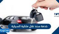 خدمة سند نقل ملكية السيارة في المملكة العربية السعودية 2021