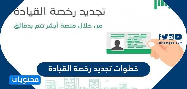 خطوات تجديد رخصة القيادة السعودية 2021 والشروط المطلوبة للتجديد موقع محتويات