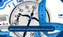خلال زمن قدره ساعة تتساوى الإزاحة الزاوية لكل من عقرب الساعة وعقرب الدقائق