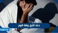 دعاء الارق وقلة النوم مكتوب