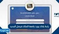 رابط بلاك بورد جامعة الملك فيصل الجديد kfu blackboard