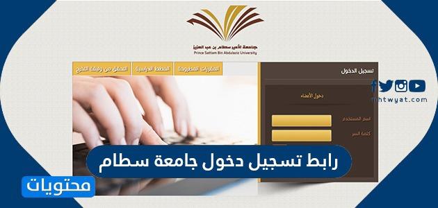 رابط تسجيل دخول جامعة سطام psau.edu.sa