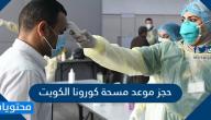 رابط حجز موعد مسحة كورونا صبحان الكويت