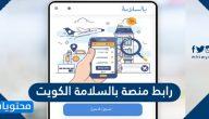 رابط منصة بالسلامة الكويت لتسجيل عودة العمالة المنزلية العائدة من الخارج belsalamah.com