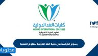 كم رسوم الدراسة في كلية الغد الدولية للعلوم الصحية 2021-1442