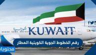 رقم الخطوط الجوية الكويتية المطار وطرق التواصل