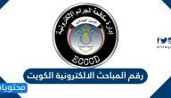 رقم المباحث الالكترونية الكويت