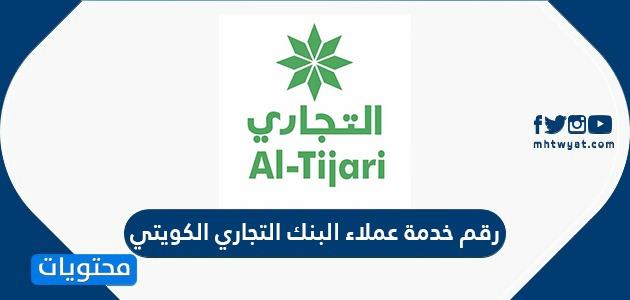 رقم خدمة عملاء البنك التجاري الكويتي وطرق التواصل مع البنك