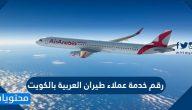 رقم خدمة عملاء طيران العربية بالكويت وطرق التواصل مع طيران العربية