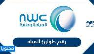 ما هو رقم طوارئ المياه السعودية