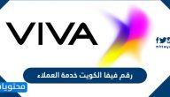 رقم فيفا الكويت خدمة العملاء وطرق التواصل