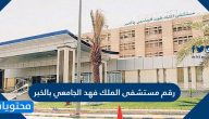 رقم مستشفى الملك فهد الجامعي بالخبر