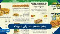 رقم مطعم صب واي الكويت