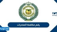 رقم مكافحة المخدرات السعودية وطرق التواصل مع المديرية العامة
