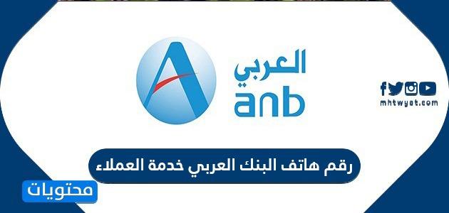 رقم هاتف البنك العربي خدمة العملاء