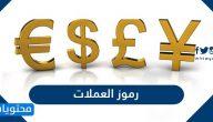 رموز العملات واختصاراتها