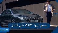 كم سعر ازيرا 2021 فل كامل الجديده في السعودية