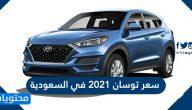 سعر توسان 2021 في السعودية ومواصفاتها