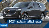 سعر كدلك اسكاليد 2021 في السعودية ومواصفاتها