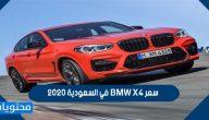 كم سعر BMW X4 في السعودية 2020