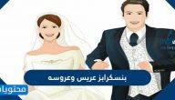 سكرابز عريس وعروسه روعة 2021