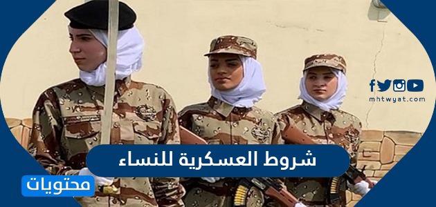 شروط العسكرية للنساء في السعودية 1442 موقع محتويات
