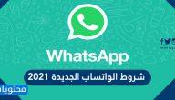 ما هي شروط الواتساب الجديدة 2021 وما هو تحديث الواتس اب الجديد