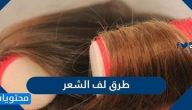 طرق لف الشعر باللفافات العادية والفير الكهربائي