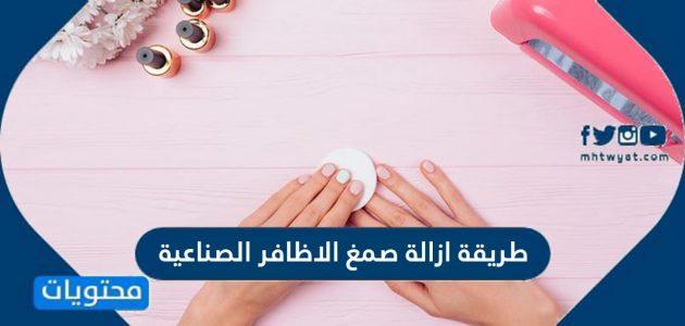 طريقة ازالة صمغ الاظافر الصناعية ونصائح هامة عند تطبيق صمغ الاظافر