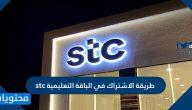 طريقة الاشتراك في الباقة التعليمية stc في المملكة العربية السعودية