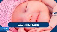 طريقة الحمل ببنت وكيف يمكن تحديد جنس الجنين بالتفصيل