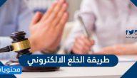 طريقة الخلع الالكتروني في السعودية 2021 من الالف الى الياء
