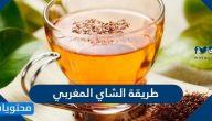 طريقة الشاي المغربي الأصيل بخطوات سهلة
