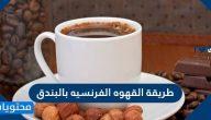 طريقة القهوه الفرنسيه بالبندق بخطوات بسيطة