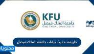 طريقة تحديث بيانات جامعة الملك فيصل 1442