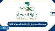 طريقة تحديث بيانات موظف وزارة الصحة السعودية 1442