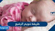 طريقة تنويم الرضيع وأهم التوصيات لتنويم الرضيع
