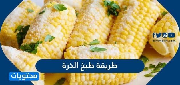 طريقة طبخ الذرة اليابسة والمعلبة والصفراء والحلوة بطرق عدة ووصفات شهية