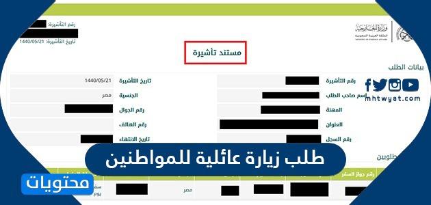 طريقة طلب زيارة عائلية للمواطنين والشروط والرسوم المطلوبة