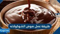 طريقة عمل صوص الشوكولاتة في الخلاط بسهولة