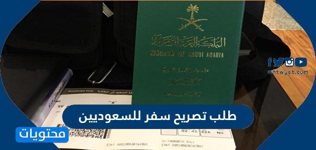 طلب تصريح سفر للسعوديين عبر أبشر 1442
